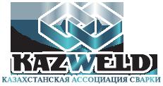 KAZWELD. Казахстанская ассоциация сварки logo
